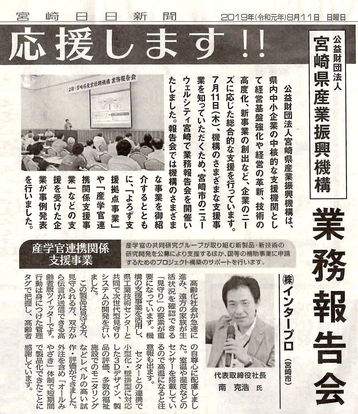 宮日090811機構報告会.jpg