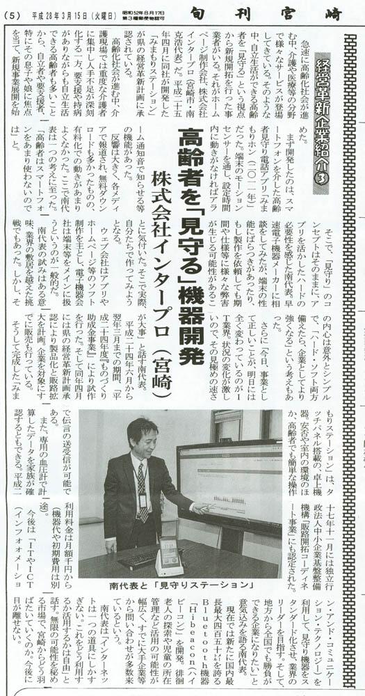 旬刊宮崎160315.jpg