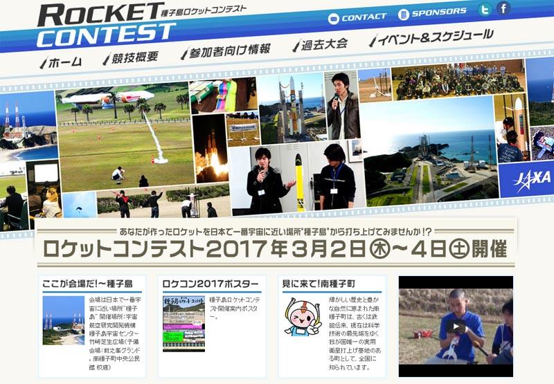 jaxa-rocket-contest.jpg